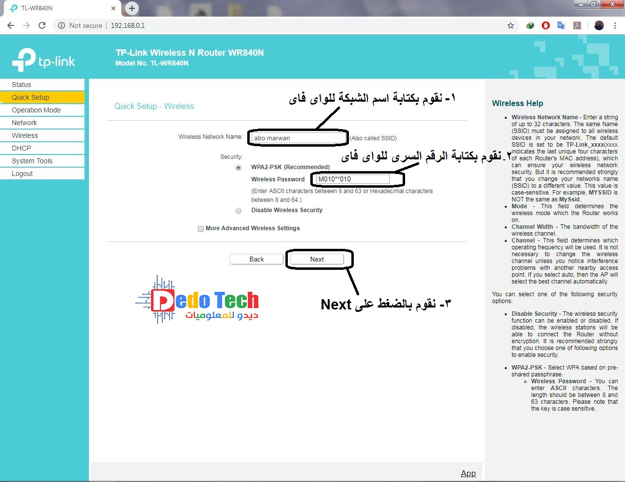 تغيير اسم الواى فاى ورقم سر الواى فاى لراوتر تى بى لينك tp link wireless n router wr840n