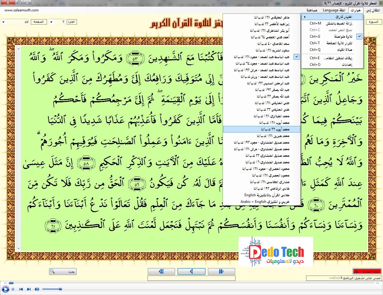 قائمة اشهر قراء العالم الاسلامى داخل برنامج المحفز