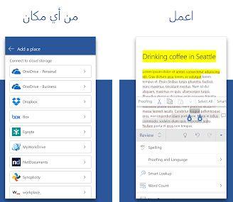 تحرير المستندات الكتابية عن طريق تطبيق وورد Word