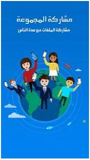 تطبيق SHAREIT لمشاركة المجموعة والاصدقاء