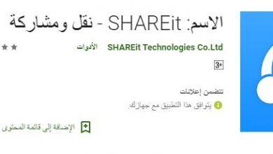 تطبيق SHAREIT لمشاركة ونقل جميع الملفات