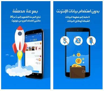 تطبيق SHAREIT يعمل بدون استخدام الانترنت