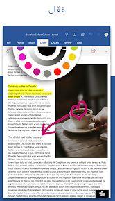 متعة القراءة مع تطبيق وورد