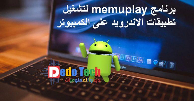 برنامج memuplay لتشغيل تطبيقات الاندرويد على الكمبيوتر