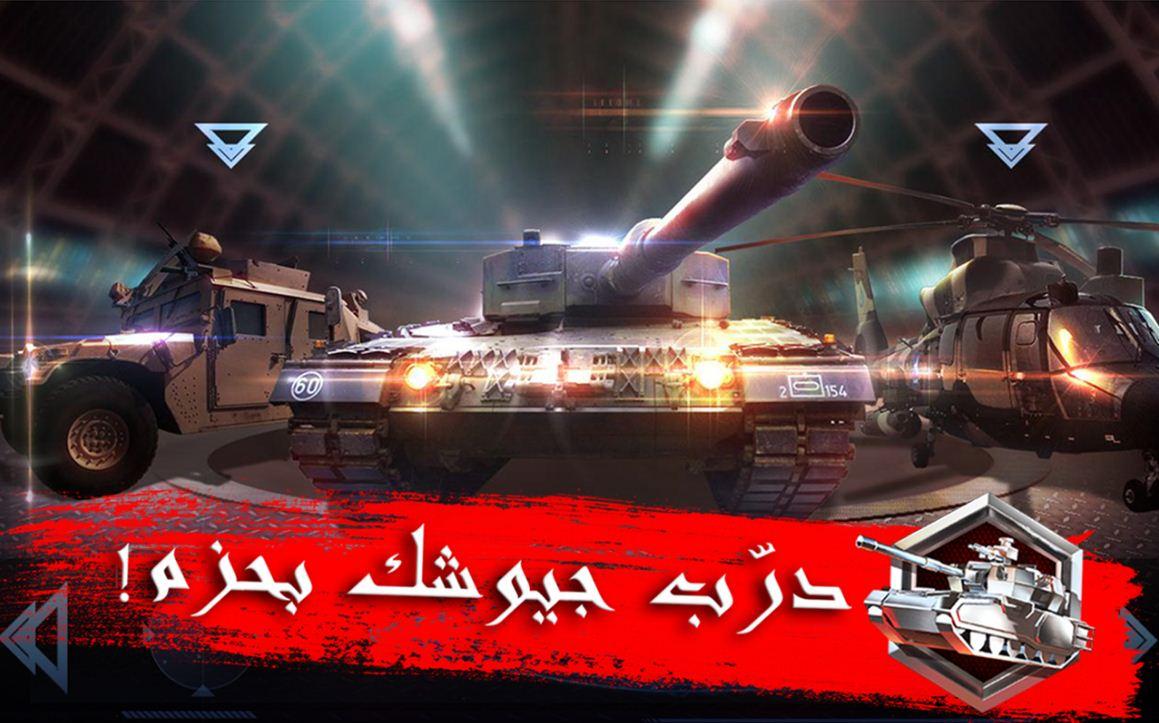 تدريب الجيش لعبة صقور العرب