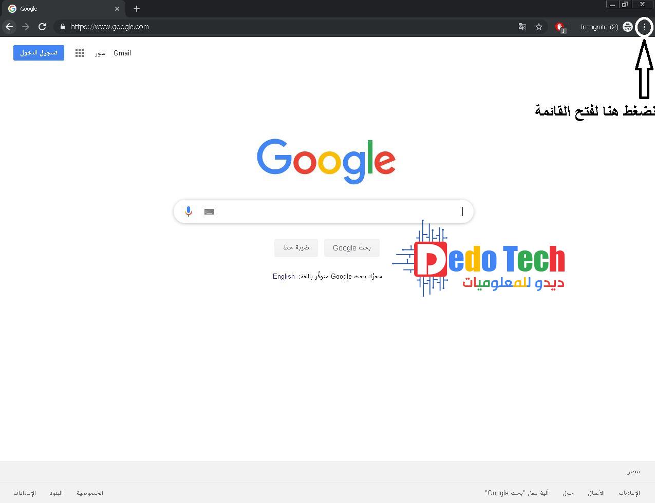 قائمة الاختيارات فى جوجل كروم
