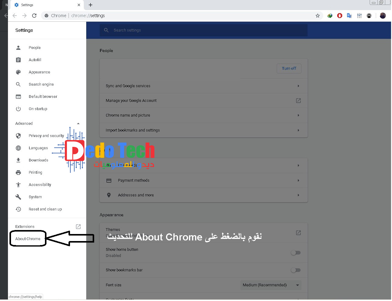 قائمة About chrome للتحديث