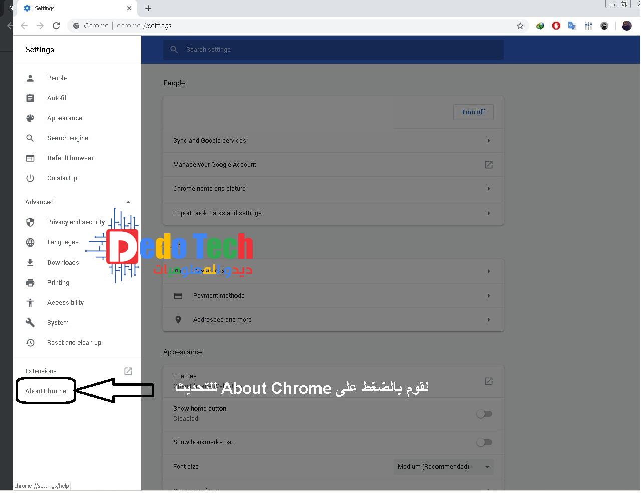 قائمة About chrome للتحديث