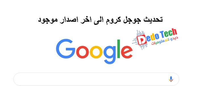 كيفية تحديث جوجل كروم لاخر اصدار