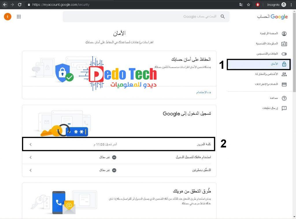 اعداد الامان لبريد جوجل جيميل