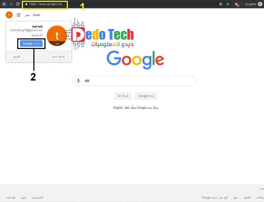 صفحة جوجل لفتح اعدادات الحساب لجوجل
