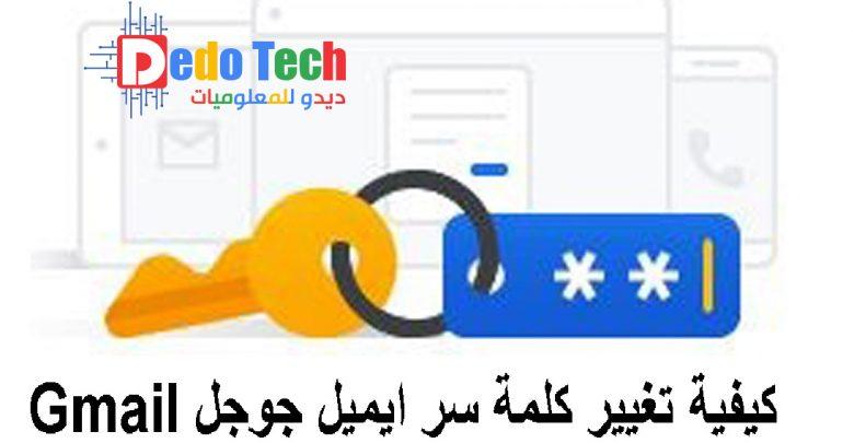 كيفية تغيير كلمة سر جوجل جيميل