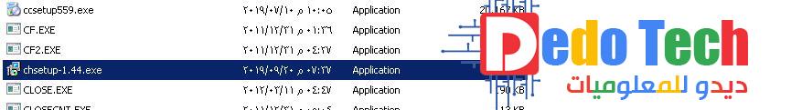 ملف تثبيت برنامج copy handler