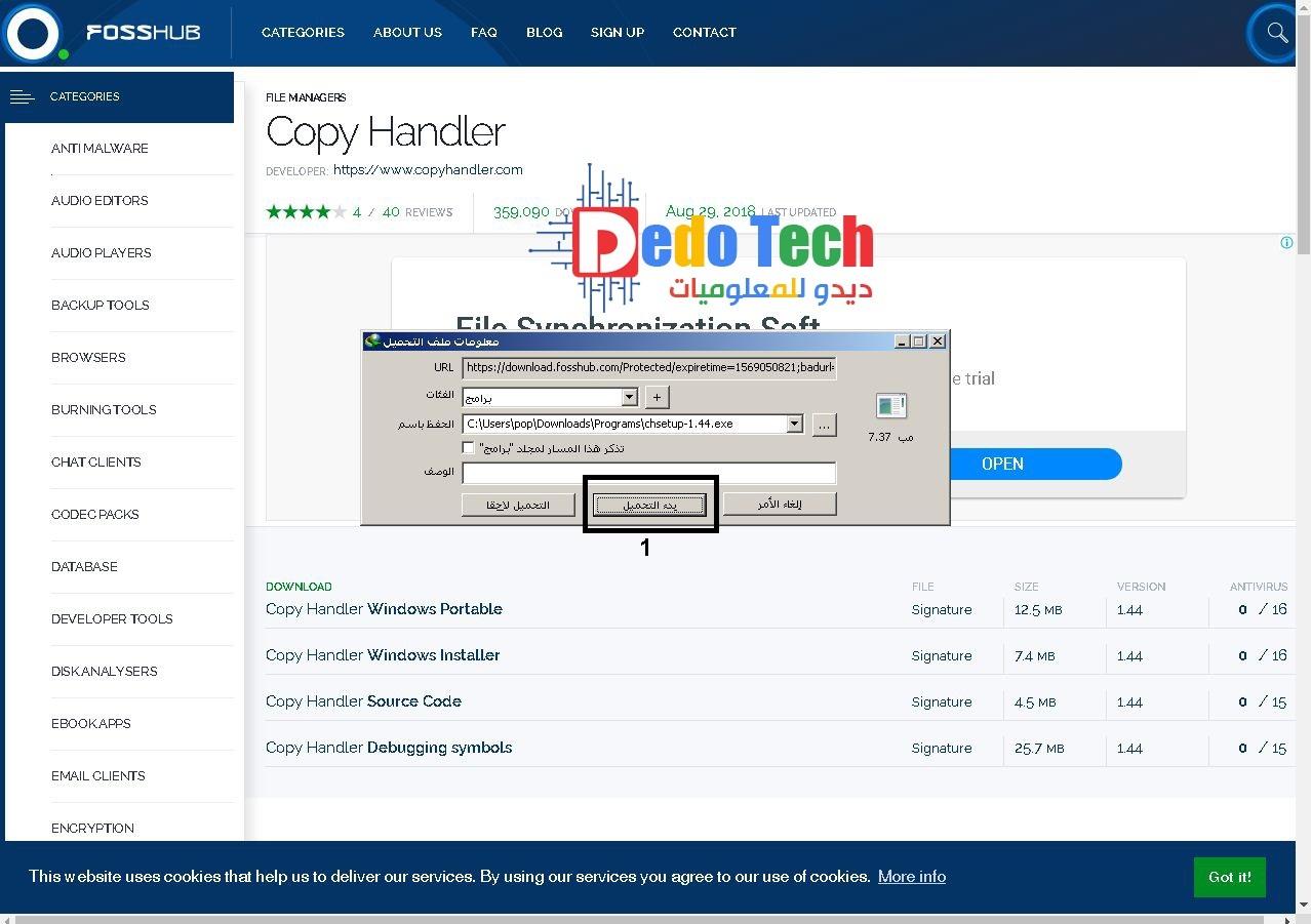 نافذة التحميل لبرنامج Copyhandler