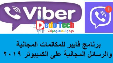 viber for free calling and message