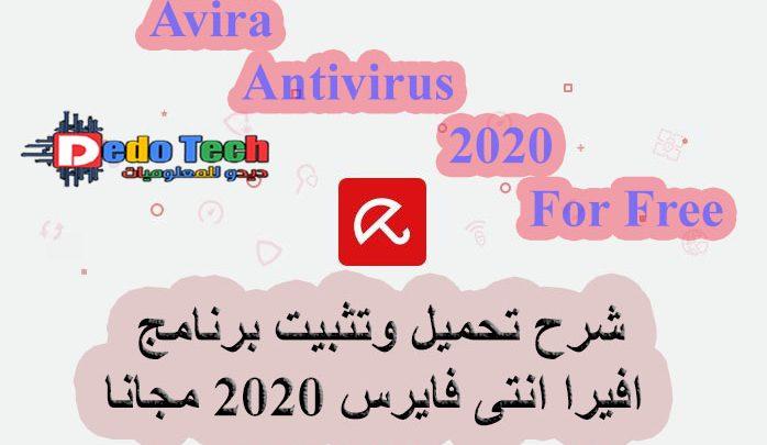 افيرا انتى فايرس 2020 النسخة المجانية