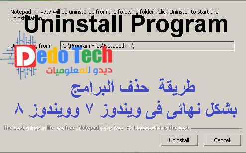 حذف البرامج من نظام الويندوز