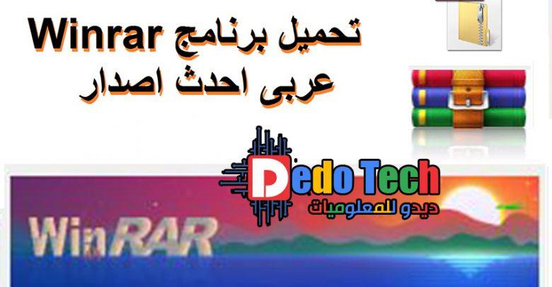 تحميل برنامج وينرار Winrar عربى احدث اصدار