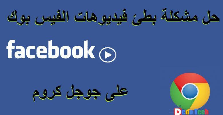 حل مشكلة بطئ فيديوهات الفيس بوك