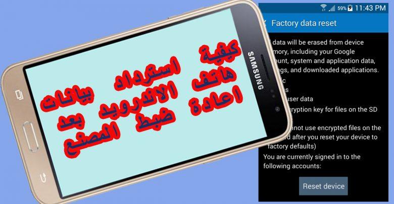 كيفية استرجاع بيانات هاتف الاندرويد بعد اعادة ضبط المصنع