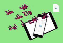 كيفيه حفظ ملف Zip إلى ايفون أو ايباد
