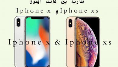 مقارنة بين هاتف ايفون اكس وايفون اكس اس