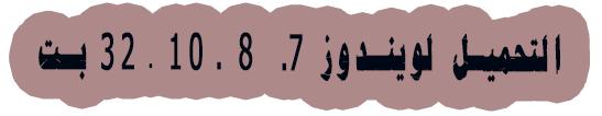 التحميل لويندوز 7,8,10. 32 بت