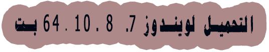 التحميل لويندوز 7,8,10. 64 بت