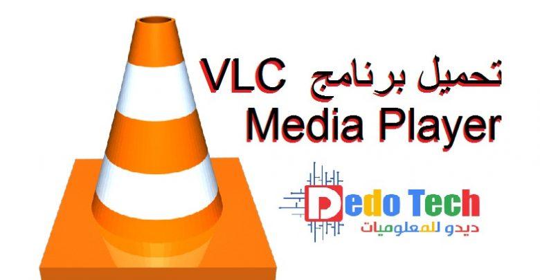 تحميل برنامج فى ال سى VLC Media Player