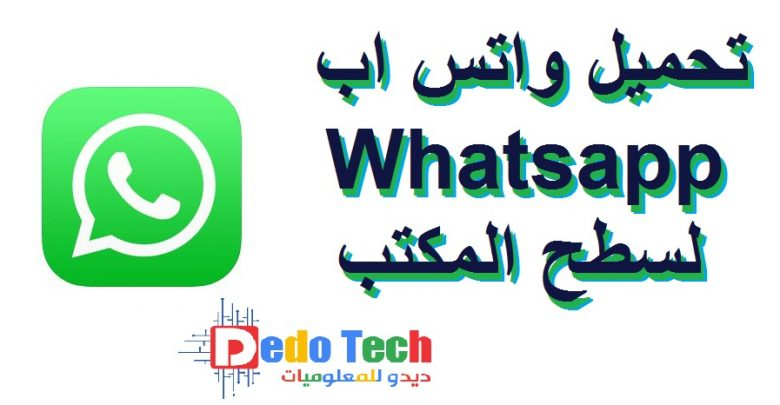 تنزيل واتس اب whatsapp لسطح المكتب