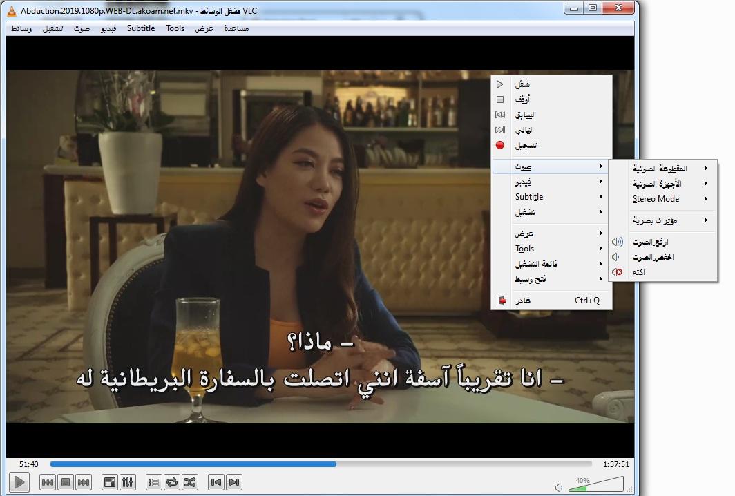 قائمة التحكم فى برنامج VLC