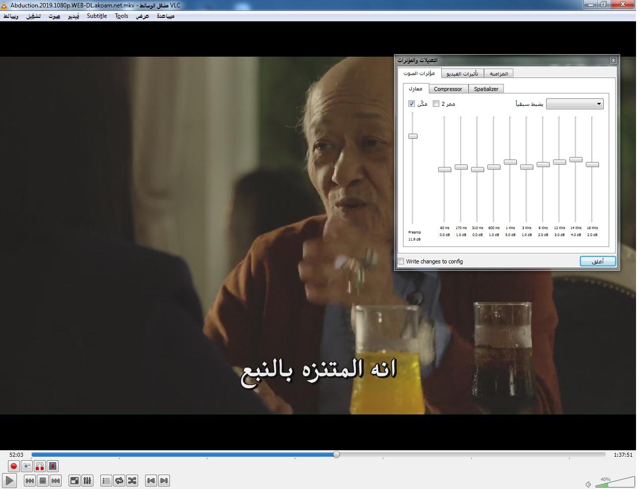 اعدادات الصوت فى برنامج VLC