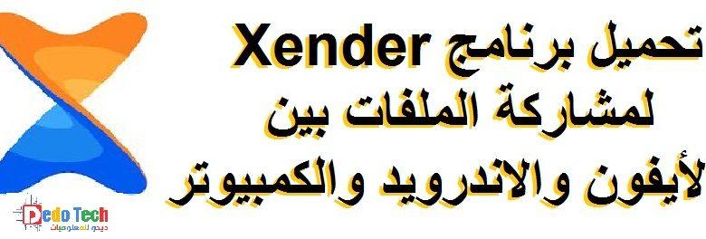 تحميل برنامج Xender لمشاركة الملفات بين الايفون والاندرويد والكمبيوتر